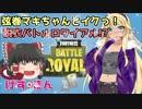 【フォートナイト/Fortnite】弦巻マキとイクっ!脱衣バトルロワイヤル!?