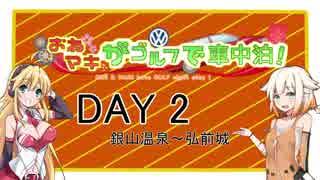 ONE&マキがゴルフで車中泊-2019GW編 DAY 2「銀山温泉→弘前城」
