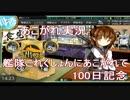 あこがれ実況【艦これ】~100日記念!大和チャレンジにあこがれて!~100日目