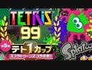 【実況】スプラトゥーン2じゃなくてテトリス99 #60
