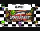 【4人で】料理が得意なフレンズたちの【Cooking Simulator】第4回