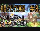『PIXARK』 一部完結 恐竜世界×マイクラ ピックスアーク 初見 ぐだぐだ実況#8