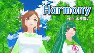 【緑咲香澄・東北ずん子】Harmony【CeVIO・VOCALOIDカバー】