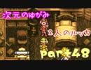 【クロノトリガー steam版】ルッカ好きがまったり実況プレイ #48【名作レトロゲーム実況】