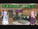 第58位:琴葉姉妹と何して遊ぼう 第7話 ライトショアジギング ツバス釣り