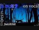 【ニコカラ】迷い猫と雨の踊り【on vocal】
