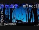 【ニコカラ】迷い猫と雨の踊り【off vocal】
