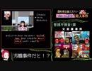 第406位:【ゆっくり解説RTA】西村京太郎ミステリー_ブルートレイン殺人事件_0:59:20 Part1/3
