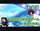 【実況】ゲームオーバー1000回上等!VS「アイワナるきみん」24時!【EP:8/8】