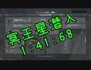 【Warframe】冥王星潜入RTA 1分41秒68【PC版】
