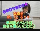 早川亜希動画#636≪台本打ち合わせ!一体どんなイベントに?≫※会員限定※