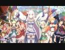 【プリンセスコネクト!Re:Dive】キャラクターストーリー エミリア Part.03