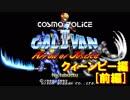【プレイ動画】コスモポリスギャリバンⅡ -クィーンビー編-<前編>