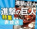 第36位:#290表 岡田斗司夫ゼミ『進撃の巨人』特集〜実在した巨人・考古学スキャンダルと「ウォール・ローゼから外を見ると何が見えるのか問題」(4.18)