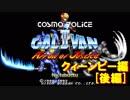 【プレイ動画】コスモポリスギャリバンⅡ -クィーンビー編-<後編>