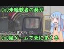 【Ironsight Part2】CoD未経験者の葵がCoD風ゲームで死にまくる【Voiceroid実況】