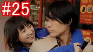 【428】封鎖された渋谷の事件を解決していくよ☆#25【実況】