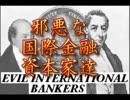 邪悪な国際金融資本 Evil international bankers are running the World