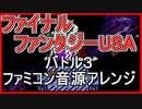 【FF USA】バトル3 ファミコン音源アレンジ