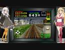 第9弾【電車でGO!!特別編】《VOICEROID実況》初代京浜東北線