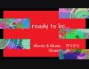 【オリジナル曲】Are you ready...【歌われてみた】