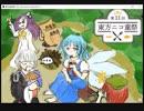 【第11回東方ニコ童祭】東方逡巡草子・紅「フォーオブアカインド」【あとの祭り】