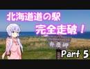 第13位:北海道道の駅走破 Part 5 寿都