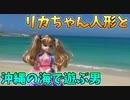 リカちゃん人形と沖縄の海で遊ぶ男