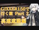 第6位:GIXXER150で行く旅 Part 2 高速道路編