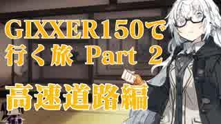 GIXXER150で行く旅 Part 2 高速道路編