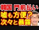 日本の経産省が輸出規制説明会で韓国の嘘を次々暴露、今後は韓国とのやり取りはメールだけ?どうずんのこれw【KAZUMA Channel】