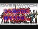 【OVERWATCH】結局仲間次第ウォッチ【オーバーウォッチ】