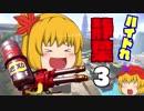 【スプラトゥーン2】ハイドれ静葉#3 消えたハイパープレッサー【ゆっくり実況】