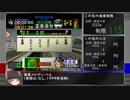 【TAS】電車でGO!プロフェッショナル仕様part22-2【ゆっくり実況】