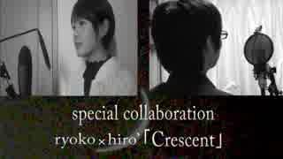 【スペシャルコラボ】「Crescent」【hiro'×椋子】