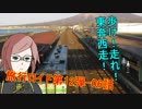 【旅行ロイド】歩け!走れ!東奔西走!06話【天霧企画日報SSⅣ】