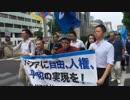 【自由インド太平洋連盟/FIPA】 2019年06月29日 Justice20 デモ行進