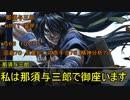 【クトゥルフ神話TRPG】竹取物語 カオスオブムーン part4【ゆっくりTRPG】