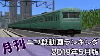 【A列車で行こう】月刊ニコ鉄動画ランキング2019年6月版