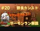 【シャケト場】野良サーモンでカンストしたい!Part20【紲星あかり実況】