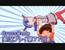 広大な世界を冒険しよう! CrossCode実況プレイpart77