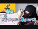 一発芸&ノリツッコミ集 part2