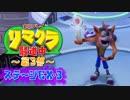 【クラッシュ】リマクラ騒道中 第3部 ステージEX3【実況】