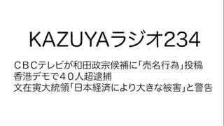 【KAZUYAラジオ234】CBCテレビが和田政宗候補に「売名行為」投稿