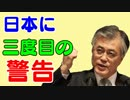 韓国文在寅大統領が日本に三度警告。経済制裁第1弾発射間近。やるやる詐欺卒業の日本