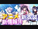 TVアニメ『アズールレーン』に新たな動きが!? 潜水艦に魅力的な衣装が追加される模様!非常に楽しみです!【アズールレーン】