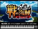 【MIDI】戦の海賊より 「イベントBGM エピソード ピアノVer」