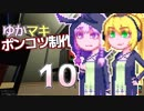 【Stormworks】ゆかマキぽんこつ制作室・嵐10