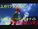 【MMD:ユカリフランスパン】ユカユカ☆ヘヴンリーナイトをVRのSansarで踊らせてみた【結月ゆかりと重音テト】