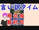 【FEH_372】 飛空城やってく ( 言い訳タイム! ) 【 ファイアーエムブレムヒーローズ 】